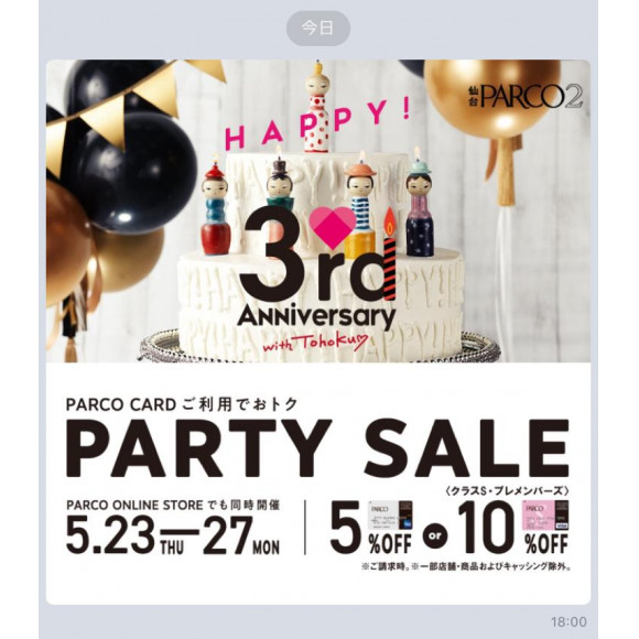 ☆PARTY SALE 開催中☆