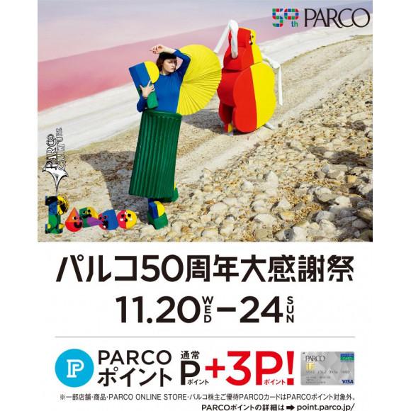 パルコ50周年大感謝祭&フェア情報☆
