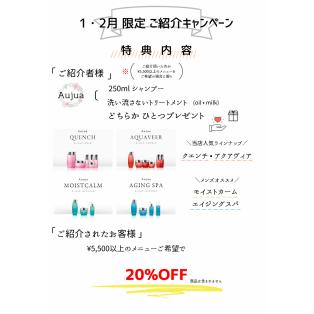 ◇ 2月限定ご紹介キャンペーン ◇