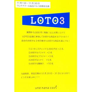 仙台パルコ店限定企画  LOTO3