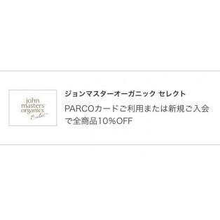 ☆パルコセール☆
