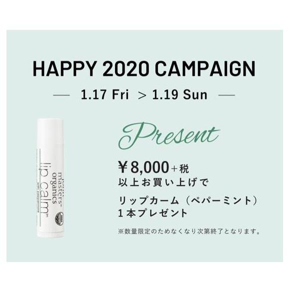 ☆3日間限定!¥8,000以上ご購入でリップカームプレゼント☆