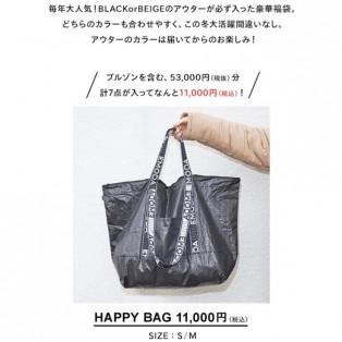 EMODA2021福袋【限定20個】