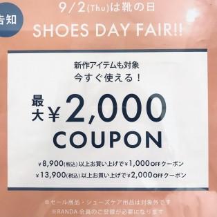 本日限定☆靴の日フェア