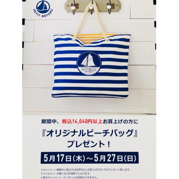 .。.:*☆ビーチバックプレゼント☆*:.。.