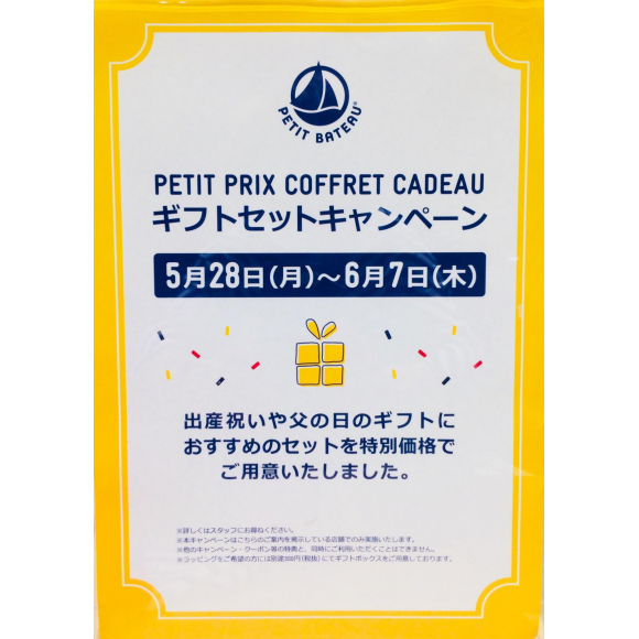 ギフトセットキャンペーン☆