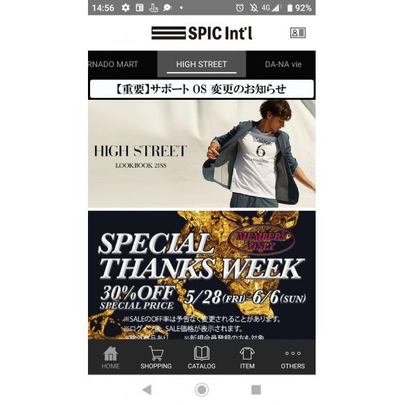 急遽開催イベントがお得!!