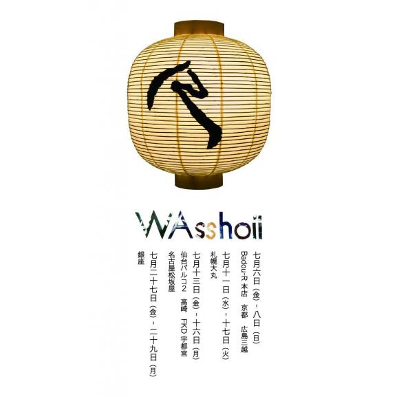夏のお祭り「WAsshoii」を開催いたします!!