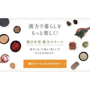 薬日本堂漢方スクールのご案内!!!