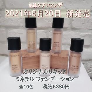 まるで美容液✨肌ケアファンデーション新登場!!