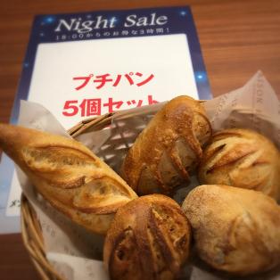 18時からお得なNight Sale☆