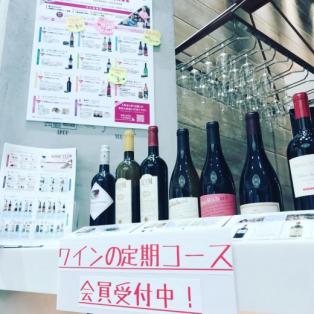 【新年度ワインセミナー&ワイン定期コース会員募集スタート!】