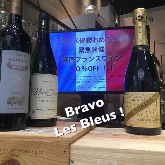 【フランス優勝記念セール開催!!】
