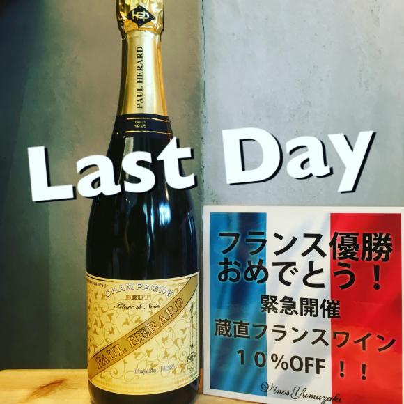 【フランスフェア最終日!!】