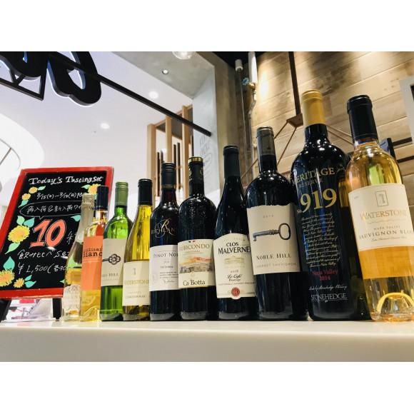 【夏休み特別企画!!4日間限定の蔵直ワイン10種飲み比べワインイベントを開催!】