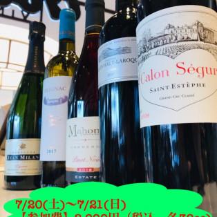 【有名高級ワインvs蔵直ワイン!!週末限定ワイン5種類飲み比べイベント!!】