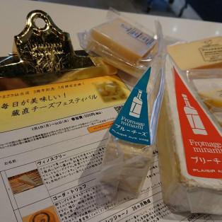 【3周年記念チーズ祭り開催中!!】