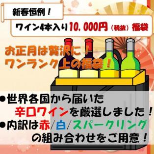 【プレステージNo.1】蔵直ワイン4本入り 10,000円福袋