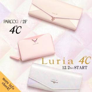 12.2fri 「Luria4℃」お取扱いスタート