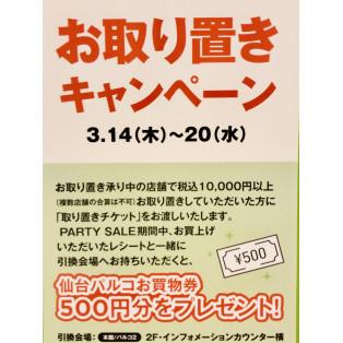 PARTY SELE お取り置きキャンペーン