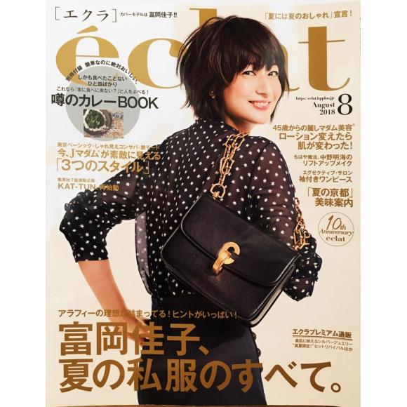 eclat 8月号 掲載のお知らせ