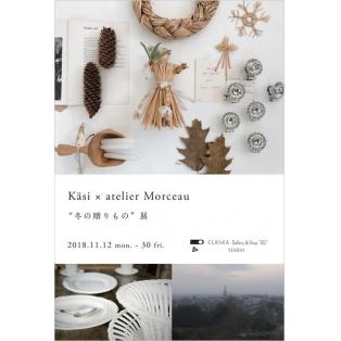 【11/12~11/30】Käsi × atelier Morceau