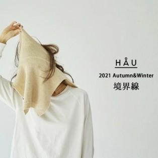 HÅU 2021 Autumn&Winter 「境界線」