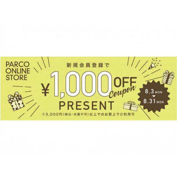 【キャンペーン】PARCO ONLINE STORE新規会員登録で¥1,000 OFFクーポン プレゼント!