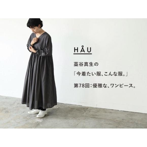 【連載更新】HÅU 藁谷真生の「今着たい服、こんな服。」