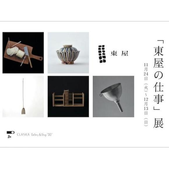 【11/24~12/13】「東屋の仕事」展