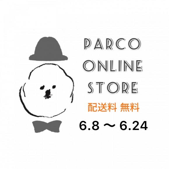【仙台PARCO限定】PARCO ONLINE STORE 配送料無料キャンペーン