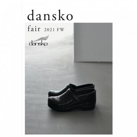 開催中【10/8~11/3】dansko fair 2021 FW