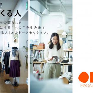 """【連載更新】OIL MAGAZINE / つくる人 Vol.3 荒井菜穂(「CLASKA Gallery & Shop """"DO""""」オリジナルアパレルデザイナー)"""