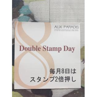 11月8日はダブルスタンプデー!!!