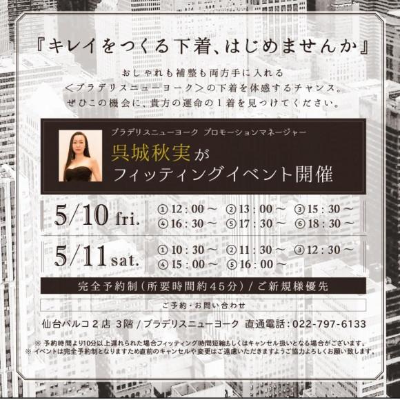 5月10日(金)~11日(土) フィッテングイベント開催