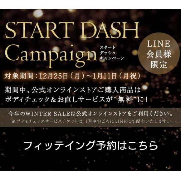 LINE会員限定☆☆START DASH CAMPAIGN☆☆