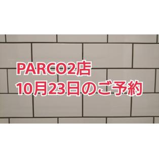 10月23日の予約状況!!