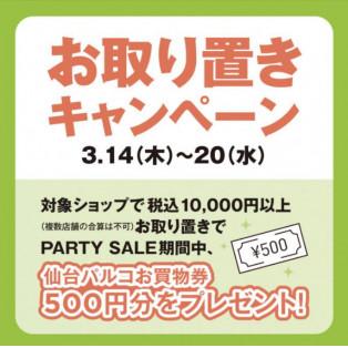 PARCO♡PARTY SALE!!