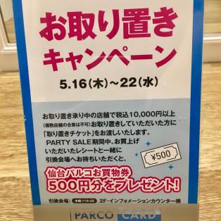 パーティーセール☆お得にお買い物をするチャンス!