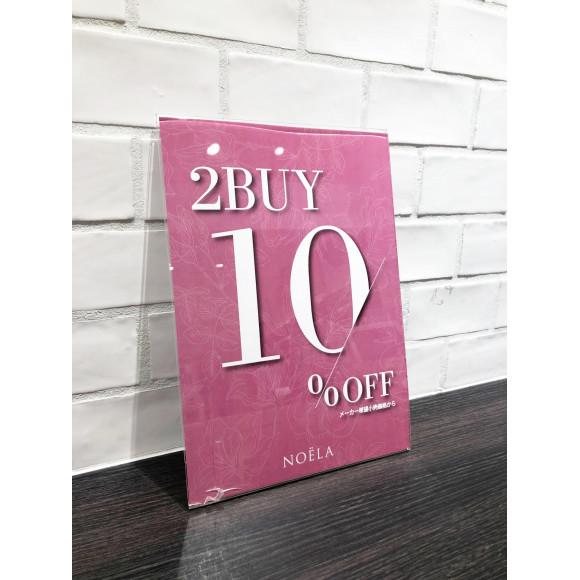 2buy10%off!!❤︎