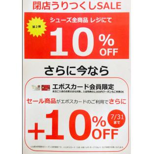 ★閉店売りつくしSALE【第2弾】★
