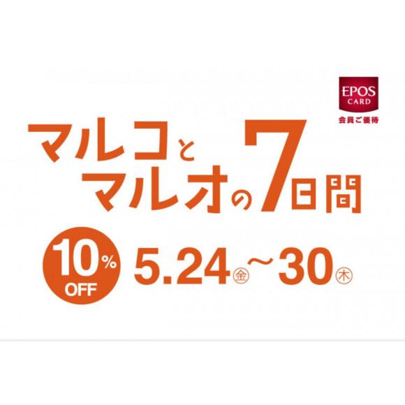 ★【5/24(金)〜5/30(木)】マルコとマルオの7日間★