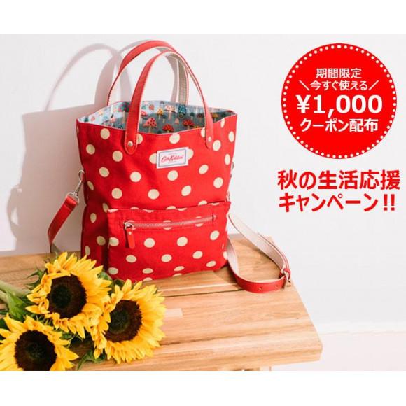 秋の生活応援キャンペーンがスタート!¥1,000クーポンを配布中!