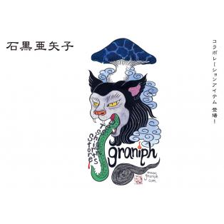 石黒亜矢子×グラニフ コラボレーションアイテム 登場!