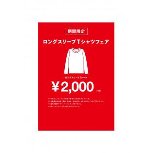 期間限定ロングスリーブTシャツフェア開催!!