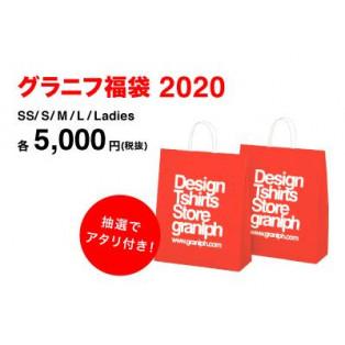 グラニフ福袋 2020