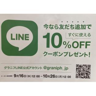 LINE友だち限定!10%OFFクーポンを配信中!!