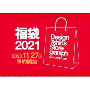 ★福袋 2020★