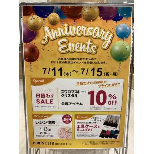 3周年アニバーサリーイベント本日より開催!