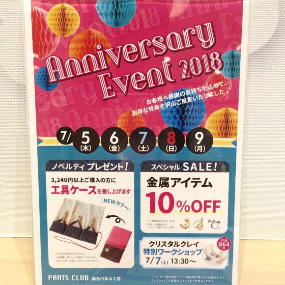 anniversaryイベント開催☆